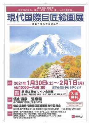 現代国際巨匠絵画展in長門市俵山