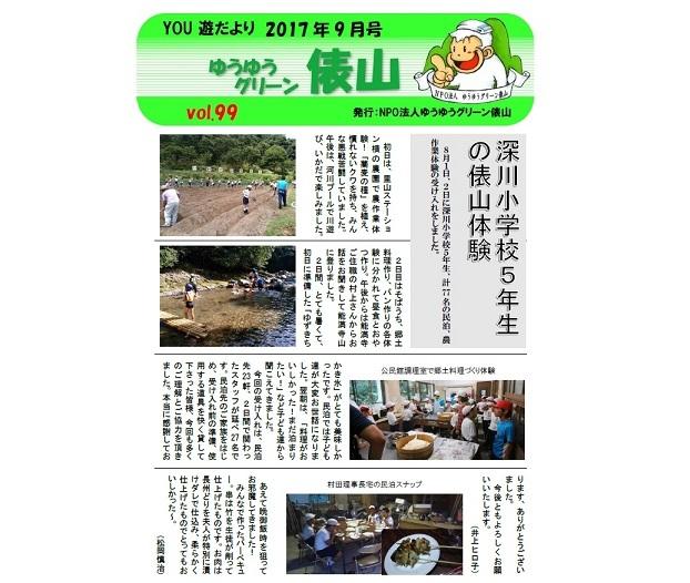 2017.09.jpg