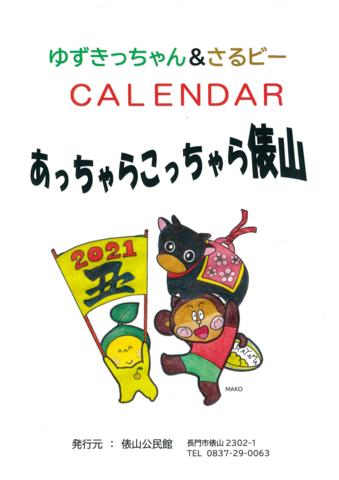 あっちゃらこっちゃらカレンダー