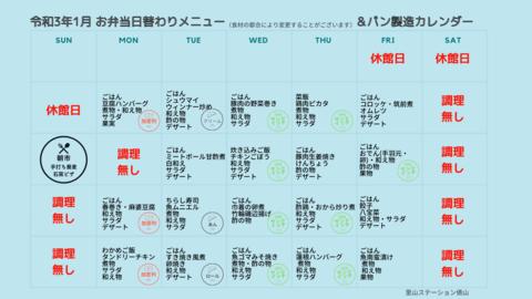 202101配食カレンダー里山ステーション俵山