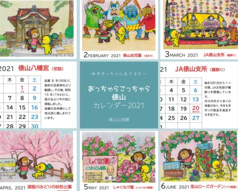 あっちゃらこっちゃら俵山カレンダー2021