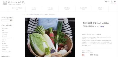 里山野菜セット
