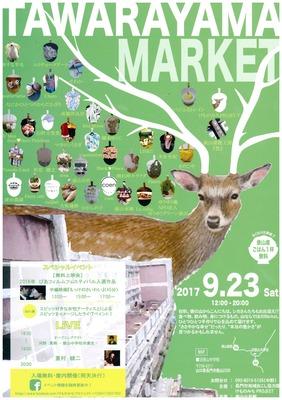 タワラヤママーケットチラシ.jpg