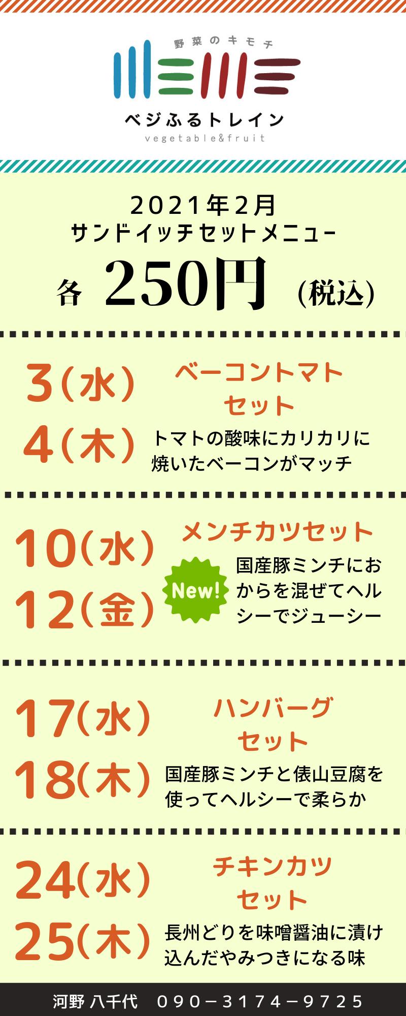 ベジふるトレイン202102.png