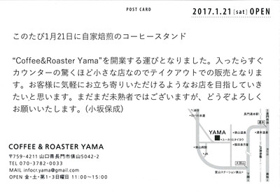 coffee&roasterYAMA_message