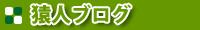 俵山猿人ブログ
